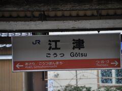 15:25 予定より大幅に遅れて江津駅到着です。  三次から6時間弱、駅めぐり、とっても疲れました。(笑)
