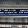 ●万博記念公園駅サイン@大阪モノレール 万博記念公園駅  千里中央駅から、万博記念公園駅にやって来ました。