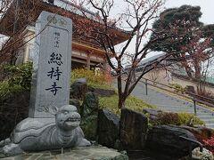 二か所目は大阪の総持寺  まだ雨降ってる! でも気にしないっ(> <、