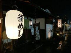 大阪から奈良に移動しながら夕ご飯をどこにしようかと... 夕ご飯はどこにするか決めていなくて行き当たりばったり  車で一度通り過ぎ... あそこよさそうだったよね、と戻りました(笑