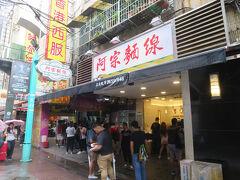 そして最初の目的地はここ! まだ食べたことのない麺線のお店へ。  多くの方の旅行記でお見かけする有名店。 どなたも絶賛されているし、カツオだしというのがなんともそそる。 これは行かねば!とずっと考えていました。