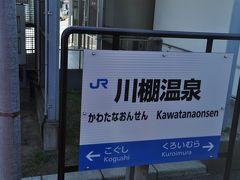 川棚温泉駅です。