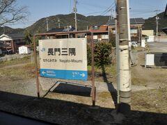 長門三隅駅通過です。