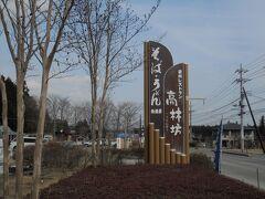 県道30号関谷北で400号と交差するが直進。30号沿いに有ります。