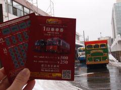 バスに乗っているだけでも楽しいなあと思っているうちにJR松江駅に到着。買い物をしたかったので、いったんここで下車します。 バスを降りる際に、パーフェクトチケット付属の引換券を一日乗車券に換えました。 年、月、日を自分で削り、当日の利用券とする方式です。