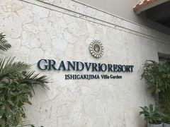 買い物後は今回のお宿、 グランヴィリオリゾート石垣島 ヴィラガーデンへ   ここは非常に良かった! 新しくて清潔なのと、市内にもタクシーで片道1,000円ほどと 立地も良かったので。