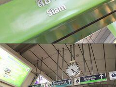 サイアム駅まで歩いたのは、シーロム線に乗りたかったから。 インターコンチネンタルバンコクは、最寄りのチットロム駅からスクンビット線に、ここまで10分かけて歩くとシーロム線に乗れるという、本当に街歩きに超便利なホテルよねー