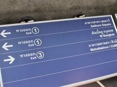 10分もかからず、チョンノンシー駅で降りたら、、、 案内板に従って、マハナコンがある3番出口へ。