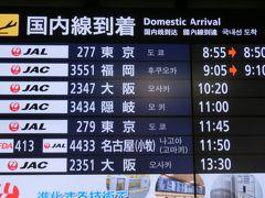 出雲縁結び空港(出雲空港)には 定刻より5分早く、8時50分に到着です。  青い翼が飛んでない空港は清々しい♪