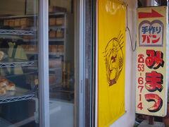 前から行かなきゃ、と思っていたパン屋さんへ 予約しないと買うのが困難な食パンで有名らしい もちろん予約してから行ってみた 市電笹貫駅から194m