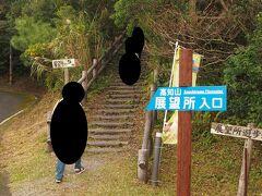 お腹がいっぱいになった所で観光再開 凄い山道を走って、高知山展望台まで やって来ました