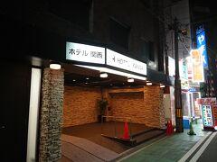 みんなでワイワイ楽しめました。奈良からの参加者は帰宅できないので一緒に宿を手配しました。  おしまい