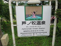 13:17 芦ノ牧温泉駅に着きました。(湯野上温泉駅から14分)