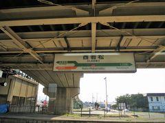 16:45 西若松駅に着きました。(弥五島駅から43分)  会津鉄道会津線の区間が終わりJR只見線に入ります。(会津鉄道の運転士が会津若松駅まで運転をします)