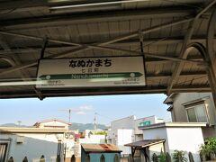 16:50 七日町(なぬかまち)駅に着きました。(弥五島駅から48分)