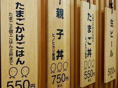 朝ごはんを羽田空港でいただきます。 2日前にテレ東のカンブリア宮殿で紹介されていた、うちのたまご。  意外にもJR九州の経営だそうです。  お品書きの卵の絵は、玉子の数を表してます。