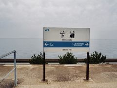 """レンタカーで、びゅーんと下灘駅。  JR四国予讃線の駅で、ホーム上から伊予灘を眺めることができます。 東京はいいお天気だったのですけど、こちらに着いてからどんどん曇ってきた""""(-""""""""-)"""""""