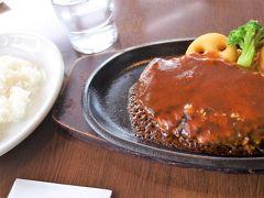 夕刻長岡のレストラン( http://saloon-group.co.jp/saloon/menu/ )でハンバーグをいただきました。