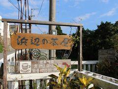 浜比嘉島方面から南部にドライブ。  「浜辺の茶屋」までやってきました。