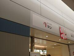 まずは腹ごしらえ(笑) 仙台と言えば牛タン…前回食べ損ねたんで、今回は予め決めていた、空港内の牛タン専門店「冠舌屋」さんへ