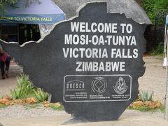 国境を渡り、再びジンバブエへ 世界遺産サインが