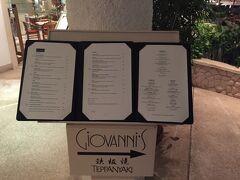 夕食はホテル内のイタリアンレストラン「ジョバニス」を予約。 私の誕生日祝いも兼ねて(*^^*)