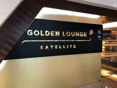 サテライト側へ着いたら、案内を頼りにマレーシア航空のゴールデンラウンジを目指します。 ここで待ち合わせをしていた4トラの大御所メンバーのkanaさんとこぶぞうさんと合流! お待たせしました!