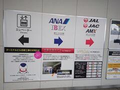 伊丹空港は工事中であるので、一度赤いほうに行かねばならないのが遺憾である。
