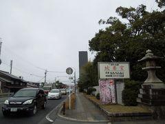 今回は城南宮。先に見えるのは(見えるかな?) 名神高速の京都南インターで これまで看板は目にして来ましたが 交通量が多く、塀に囲まれているせいで 余りどんなところか知りませんでした。