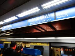 士林ー象山線(red line)から台北駅でblue lineに乗り換えます。  MRT構内は広く、表示もわかり易く、ホームドアも完備され大変快適です。