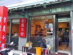 小籠包の名店で修業した兄弟が独立開店したお店。 とても美味しかった。