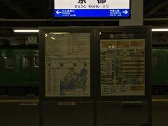 京都で乗り換えますが、ここでこだま741号が運休との情報が伝わります。
