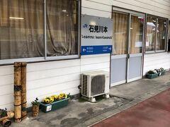石見川本駅にて交換を行います。
