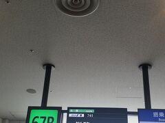 羽田からANA便で出発!