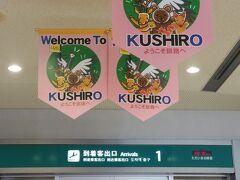1時間半程で、釧路に到着(*^^*)