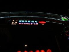 臨江街観光夜市へ。  近くに行きたい小龍包のお店があったのです。 冷やかしながらぶらぶら。