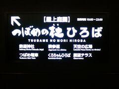 博多阪急屋上のつばめの杜へ・・