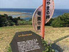 次は近くにある、あやまる岬。