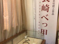 途中に「べっ甲工芸館」なるものがあったので入ってみます。 (入館料100円)  平日の昼間のせいか誰もいない・・・  長崎は貿易の関係で中国から入ってきたのがべっ甲細工と言われています。 (いま中国はサンゴが主流のようです) 亀の甲羅を原材料とする工芸品です。