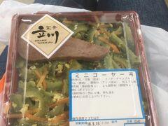 買い物に時間を取られ食事ができず・・・ 空港で弁当購入。これが意外と美味しかった。  ごちそうさまでした。