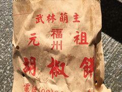 龍山寺 胡椒餅  めっちぇうまし!!  めっちゃやけど!!!  肉汁 たっぷり!!!!