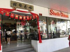 日本人香港人の友達と計4人でランチ。 チャイナタウンプラザのプラナカンニョニャ料理 「娘惹餐館」に12時に集合。  プラナカンとはマレー半島に住んでる人々と中華系の人達の子孫の 総称だそう。女性はニョニャ、男性のことはババと言うそうです。