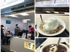 まだ食べますよぉ(笑) 豆花荘にて小豆の豆花 と ピーナッツと芋圓の花雪冰 をオーダーして妹をシェアしました。  美味しかったぁ!  今度こそ、ホテルに戻ります!!