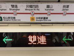 士林市場をあとにして、MRTで雙連駅へ。 そこからテクテク歩きます。 食べた後のエクササイズにちょうどよい!