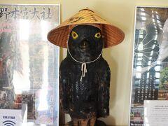 本宮の側には、世界遺産熊野本宮館があります。 観光協会と資料館があり、見ごたえありましたよ☆彡 笠を頭に八咫烏が迎えてくれます。