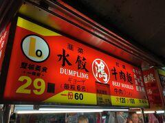 さて、今夜の夕飯は雙城街夜市で 美味しいと評判の水餃子を食べに来ました