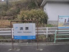 三江線のほぼ中間駅 浜原駅です。