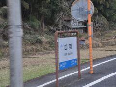 口羽駅停車です。