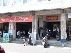 国華街にある、邱家小巻米粉店。イカビーフンが有名で食べたかったけど、すごい列ができていたのであきらめました。食べたかった・・・。