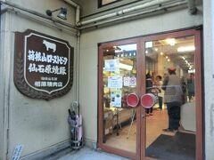 相原精肉店。 ローストビーフで有名なお肉屋さんです。 クリスマス前なので混んでいました。